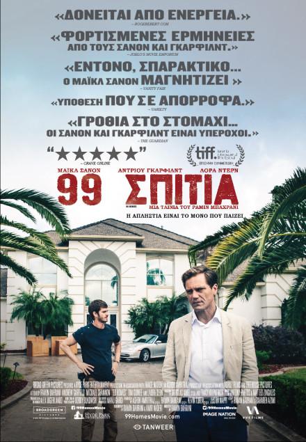 99 homes_Greek poster