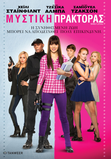 BARELYLETHAL_POSTER