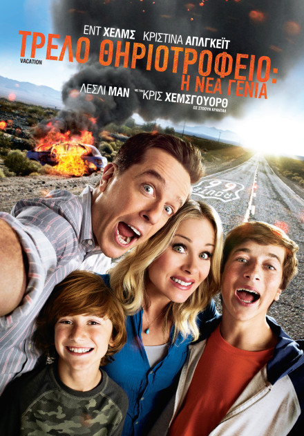 Vacation2015_DVd poster