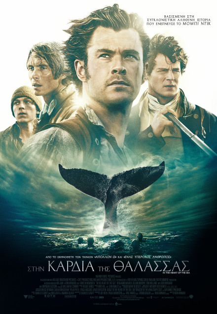 In the Heart of the Sea - GR Poster