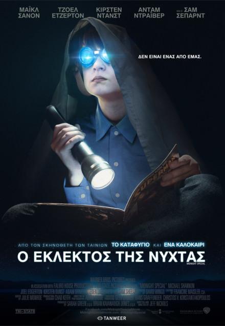 Midnight Special - GR Poster