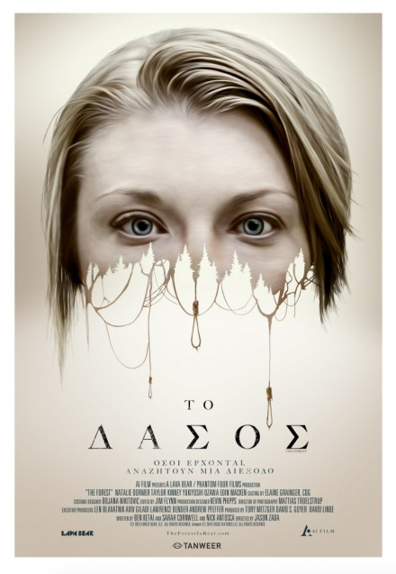 The Forest_greek poster