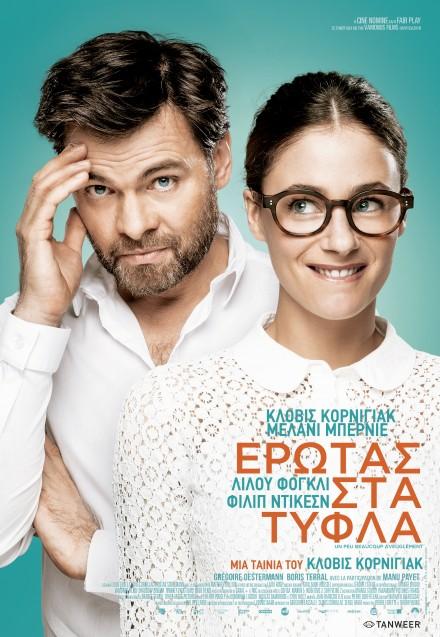 UPBA_GR Poster