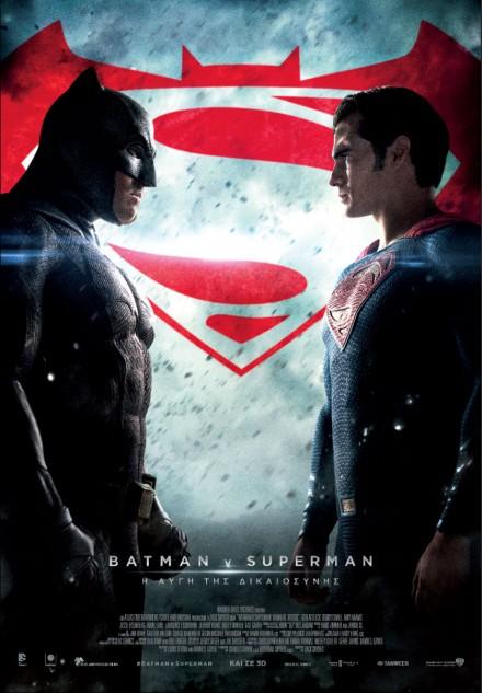 Batman v Superman - Official Poster