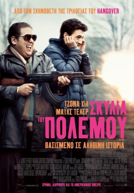 war-dogs-gr-poster