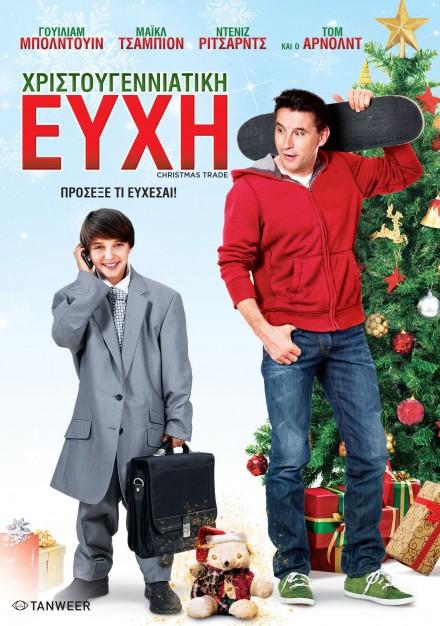 christmas-trade_poster
