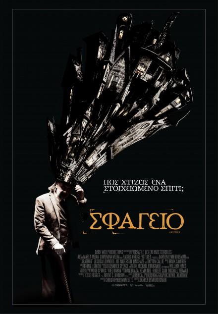 Abattoir - Gr Poster